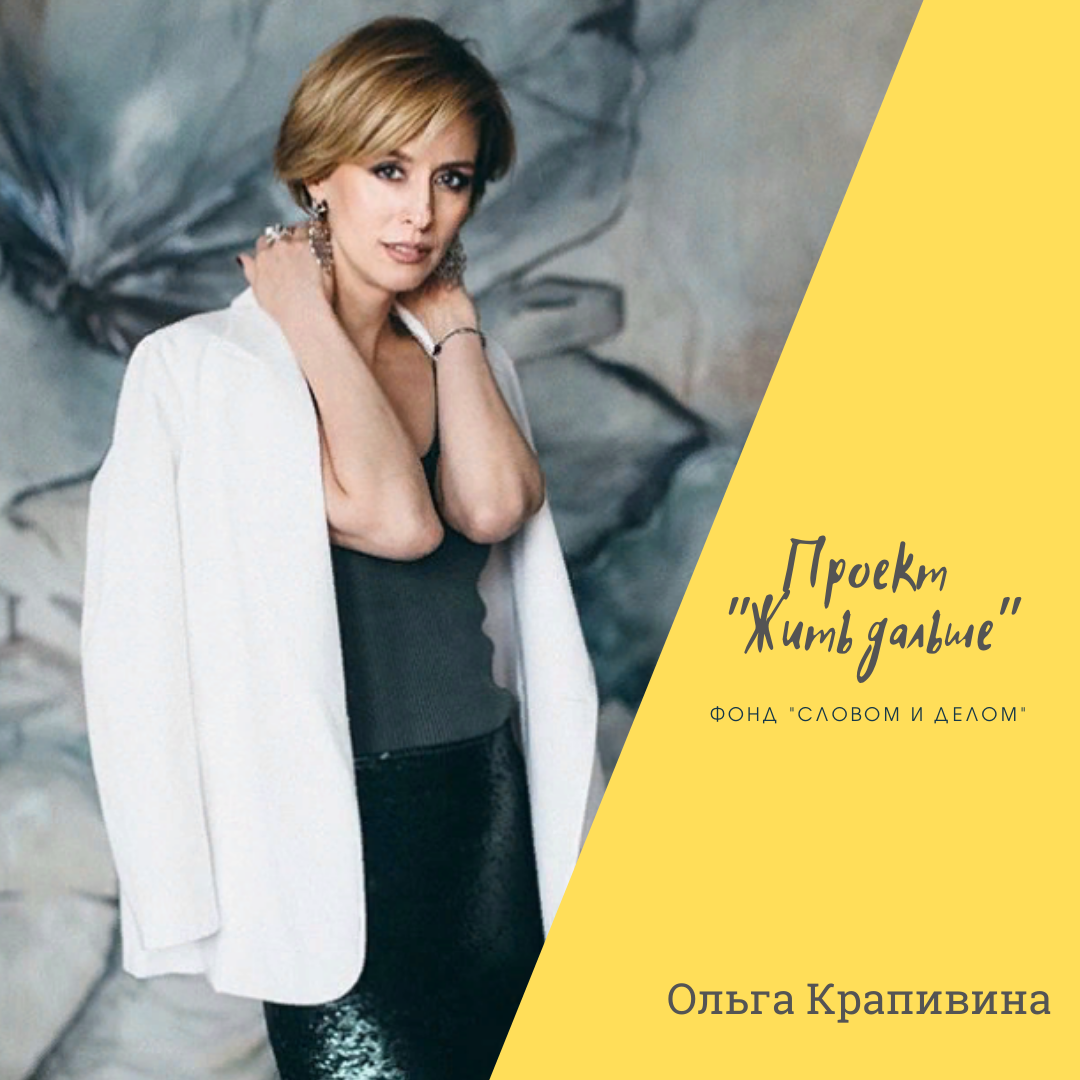 Ольга Крапивина